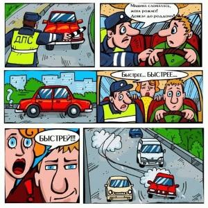Комикс про ПДД