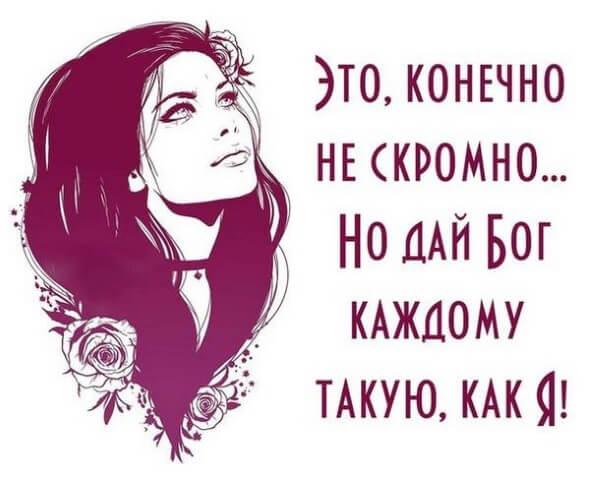 Женщина мечты