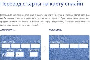 Онлайн перевод