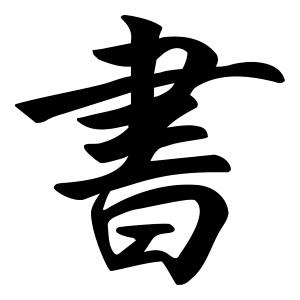 Японская письменность