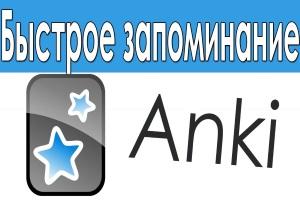 Программа Анки