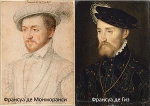 Монморанси и Гиз