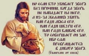Евангелие ессеев