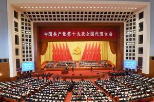 19-й съезд КПК