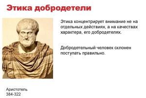 Учение Аристотеля