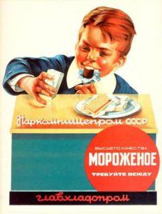 Реклама советского мороженного
