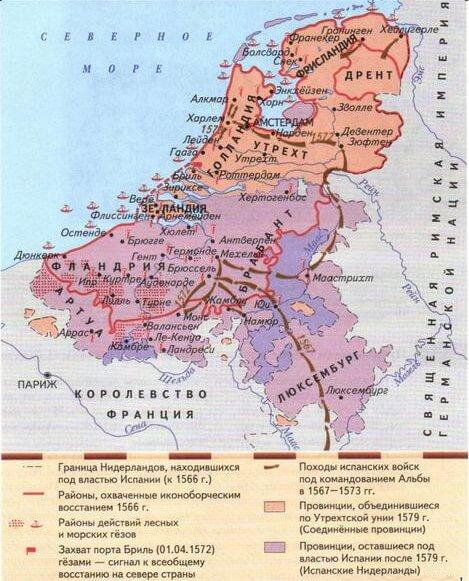 Становление Голландской республики